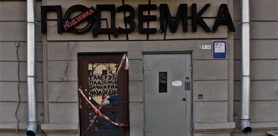 В Минске закрыли альтернативную галерею «Подземка»