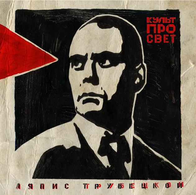 «Ляпис Трубецкой» покажет «Культпросвет» в Беларуси