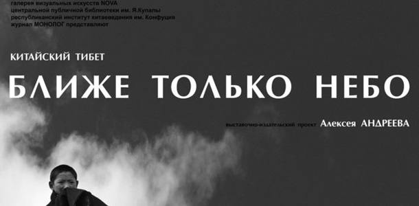 В Минске закрывается еще одна независимая арт-галерея. По одной из версий – за выставку о Тибете