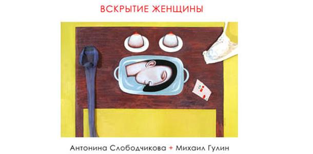Выставочный проект «ВСКРЫТИЕ ЖЕНЩИНЫ»