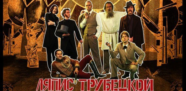 Новый клип «Ляписов» вызвал негодование поклонников