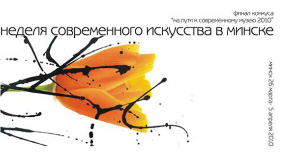 Финал конкурса «На пути к современному музею 2010».