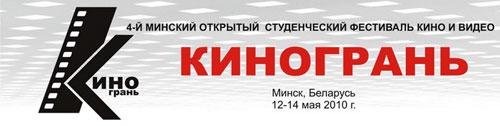 Объявлены победители фестиваля студенческого кино и видео «Киногрань»
