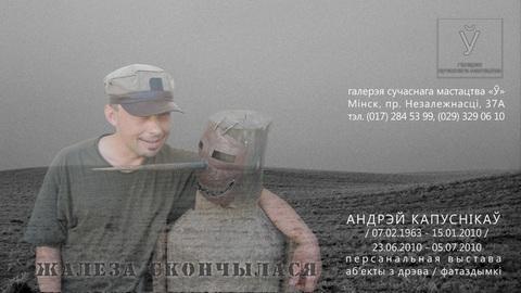 Выставка работ Андрея Капустникова «Жалеза скончылася»