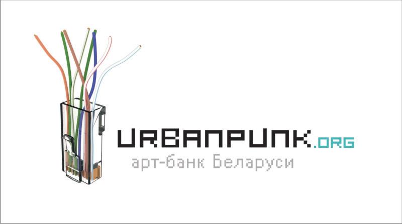 urbanpunk.org — первый арт-банк Беларуси