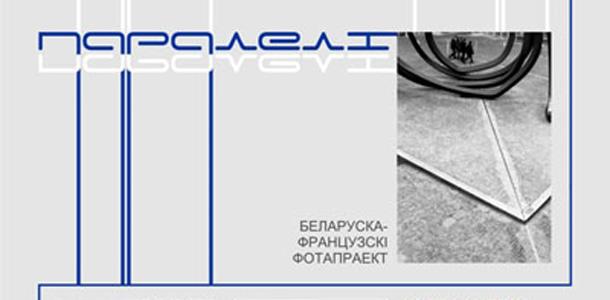Фотовыставка «Параллели»