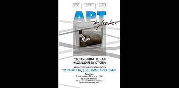 В Минске состоялось открытие выставки «Арт-крок» членов Международной гильдии живописцев
