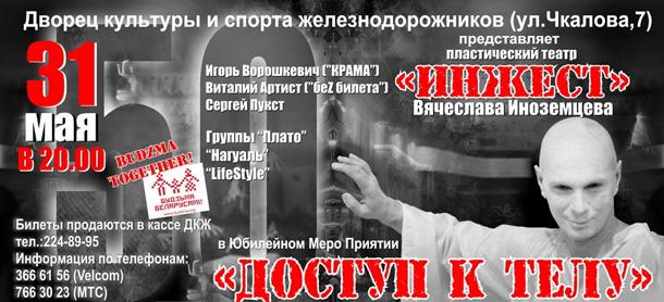 Вячеслав Иноземцев: «Театр в первую очередь для людей».