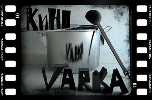 В Минске вручили «КиноVарки»