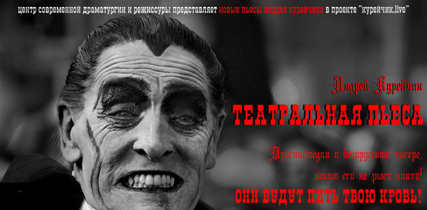 В Минске будет представлен театральный проект «Курейчик.Live»