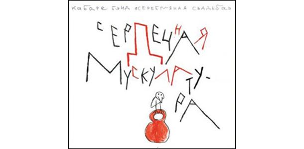 Кабаре-бэнд «Серебряная Свадьба» выпускает первый студийный альбом