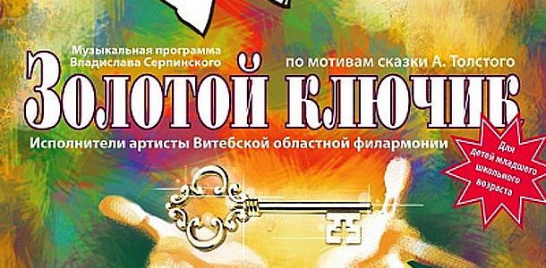 Молодой композитор Серпинский представит премьеру своего «Золотого ключика» в Витебской филармонии
