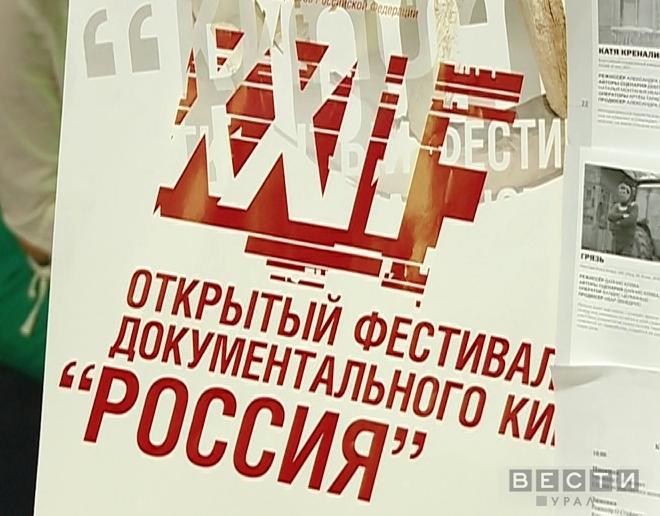 Фильм «Инокиня» Галины Адамович завоевал Гран-при фестиваля документального кино «Россия»