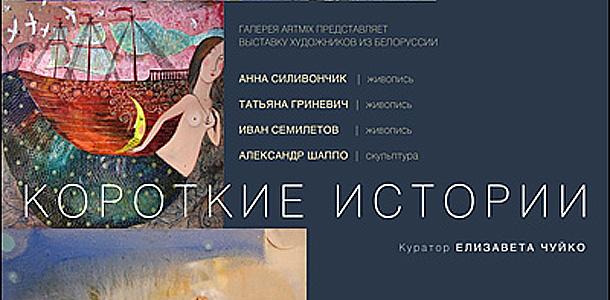 Выставка белорусских художников пройдет в Москве