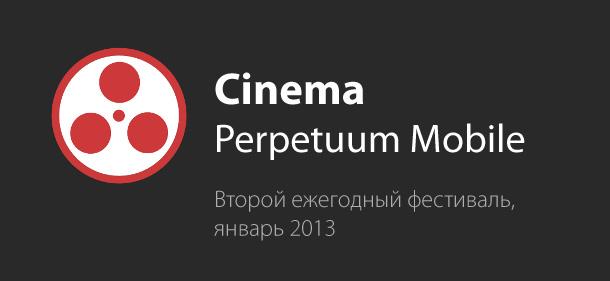 Второй ежегодный фестиваль Cinema Perpetuum Mobile