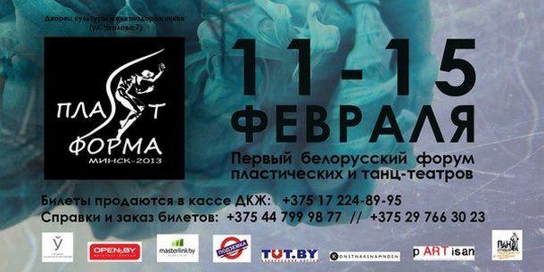 Минск впервые принимает форум пластических и танцевальных театров Беларуси «ПлаSтформа-2013»