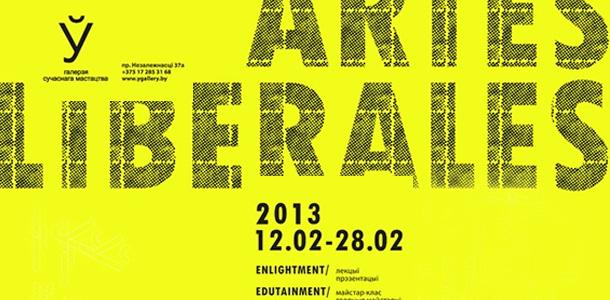 Культурно-образовательный проект Artes Liberales открылся в Минске