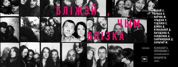 Международная выставка «Ближе, чем близко» объединила серию документальных и арт-проектов фотографов