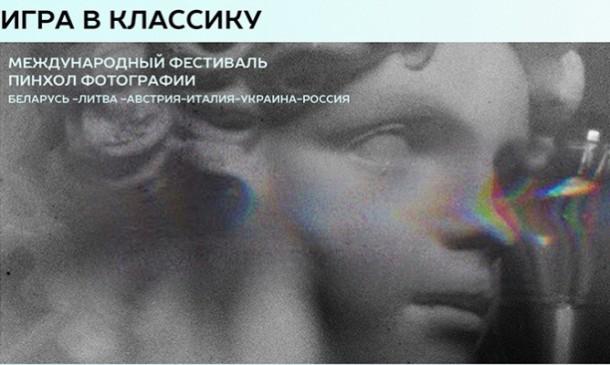 Международная выставка пинхол-фотографии «Игра в классику»