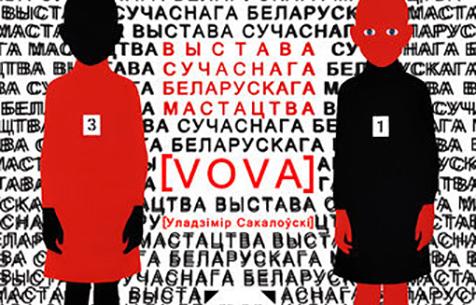 Выставка Владимира Соколовского [VOVA]