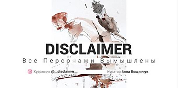 «Disclaimer» или «Все персонажи вымышлены»