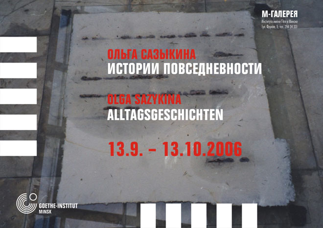 «Истории Повседневности» Ольги Сазыкиной
