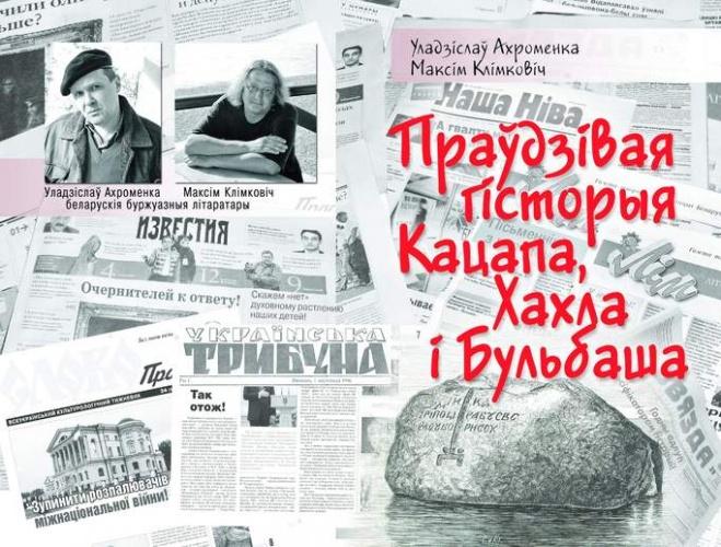 В Минске представлена «Праўдзівая гісторыя кацапа, хахла і бульбаша»