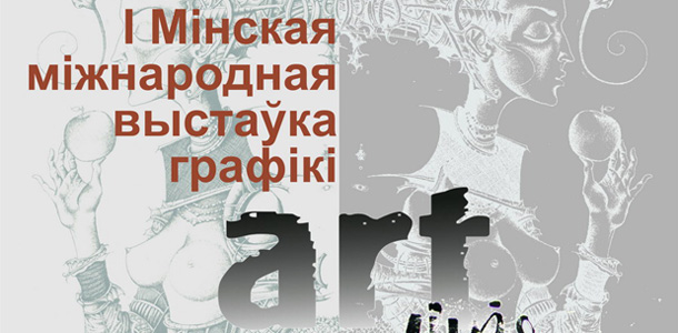 Призеры 1-ой Минской международной выставки графики «Арт-линия»