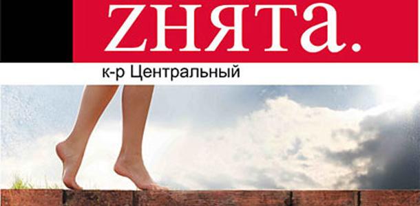 Известная фотогалерея ZНЯТА прекратила выставочную деятельность