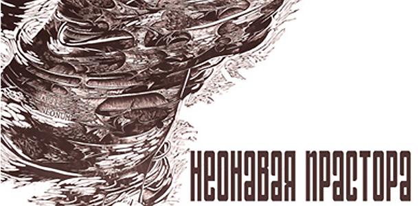 Выставка «Неонавая прастора» в Галерее TUT.BY