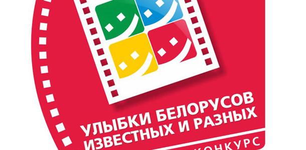 Белорусы — открытые и улыбчивые люди
