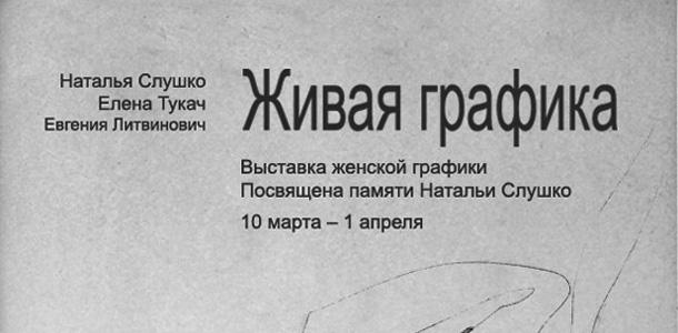 "В Галерее TUT.BY поселилась ""Живая графика"""