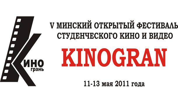 Более 60 молодых белорусских режиссеров покажут работы в Минске