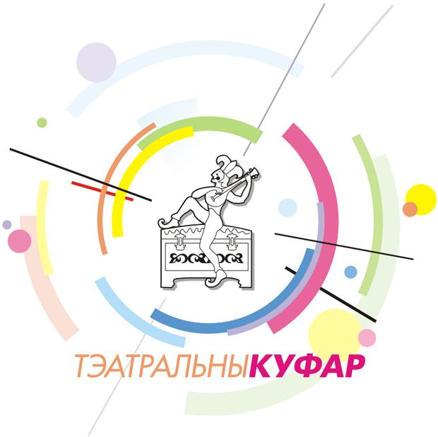 """В Минске открылся VIII Международный фестиваль студенческих театров """"Тэатральны куфар"""""""