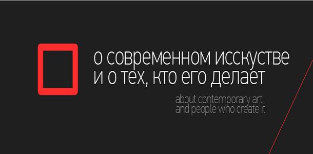 """Презентация белорусско-немецкого проекта """"АртКуратор"""" пройдет 21 ноября в Гомеле"""