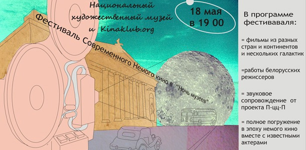 Как в Минске прошел фестиваль современного немого кино «Апокалипсис отменяется»