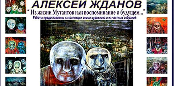 Выставка Алексея Жданова «Из жизни мутантов…» открылась в Минске