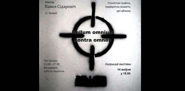 BELLUM OMNIUM CONTRA OMNES
