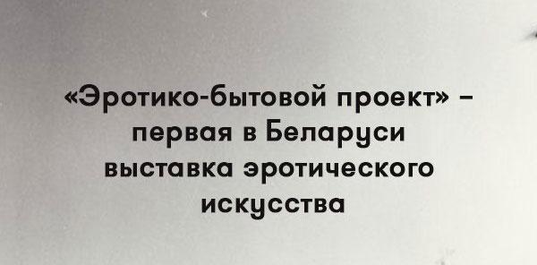 """""""Эротико-бытовой проект"""": ответ художников на обесценивание эротики в жизни людей"""