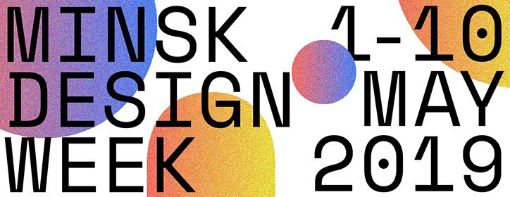 Минская неделя дизайна