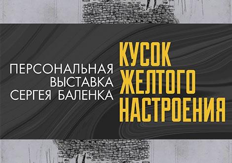 Персональная выставка Сергея Баленка «Кусок желтого настроения»
