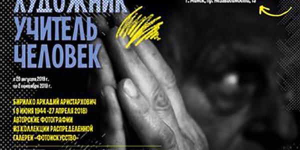 """Выставка авторской фотографии Аркадия Бирилки """"Художник, Учитель, Человек"""""""