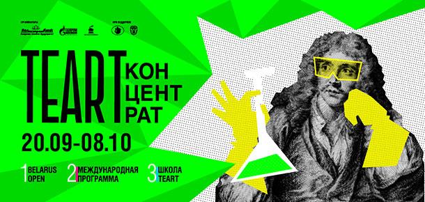 Спектакли, которые изменят белорусов: что еще покажут на «ТЕАРТе»?