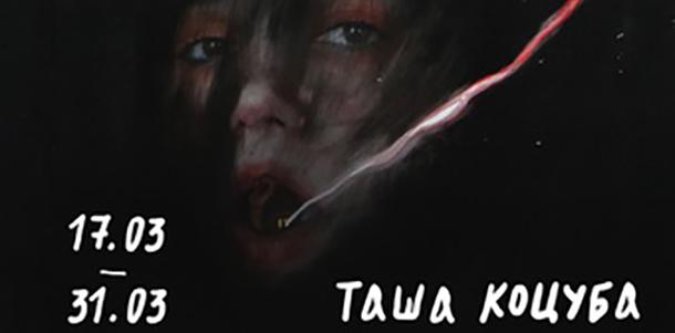 Персональная выставка Таши Коцубы «Home»