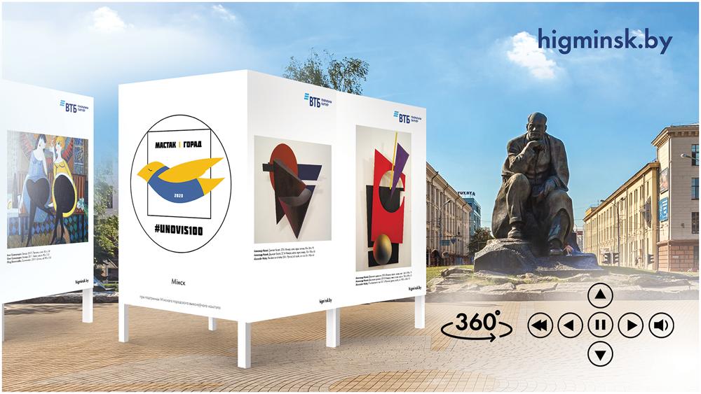 Онлайн-выставка «Художник и город» откроется в Минске при поддержке банка ВТБ
