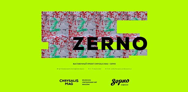 Выставочный проект Zerno