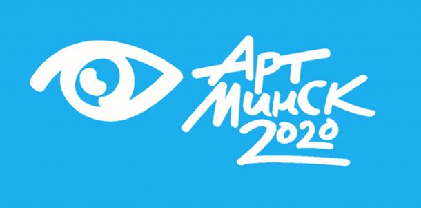 19 ноября в столице стартует фестиваль искусства «Арт-Минск-2020»