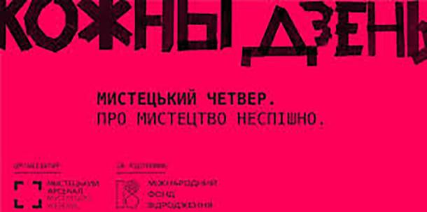 Репортаж с выставки «Каждый день. Искусство. Солидарность. Сопротивление»