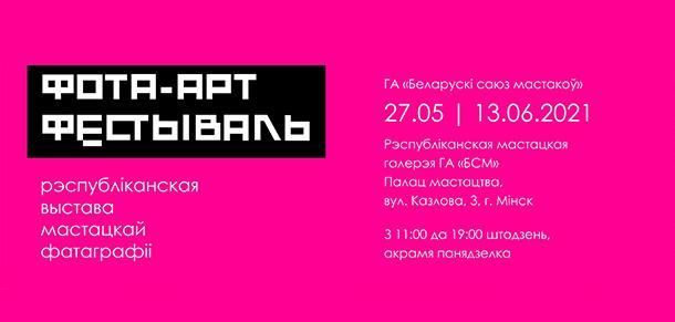 """Республиканский фестиваль художественной фотографии """"МОСТ-21"""""""