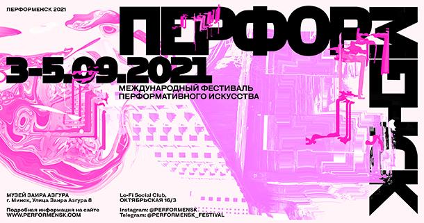 Международный фестиваль перформативного искусства «Перформенск»